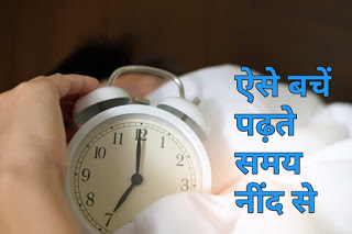 padhte samay nind se kaise bache, how to avoid sleep while studying in hindi
