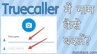 truecaller name change