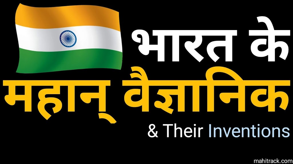 Indian Scientists and Their Inventions in Hindi | भारत के वैज्ञानिक और उनकी खोज (आविष्कार)