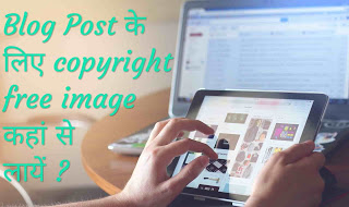 copyright free images kahan se download kare