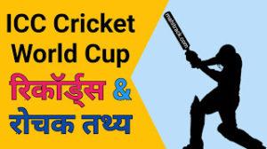 ICC Cricket World Cup Records and Facts in Hindi | क्रिकेट वर्ल्डकप के बारे में रोचक तथ्य व रिकॉर्ड्स