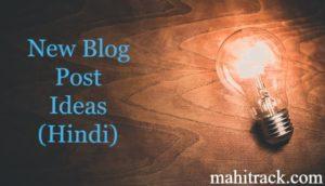 40+ New Blog Post Ideas in Hindi   ब्लॉग पर नई पोस्ट लिखने के लिए आइडियाज