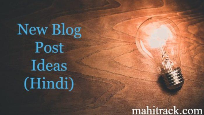 ब्लॉग वेबसाइट पर New Posts लिखने के लिए आइडियाज