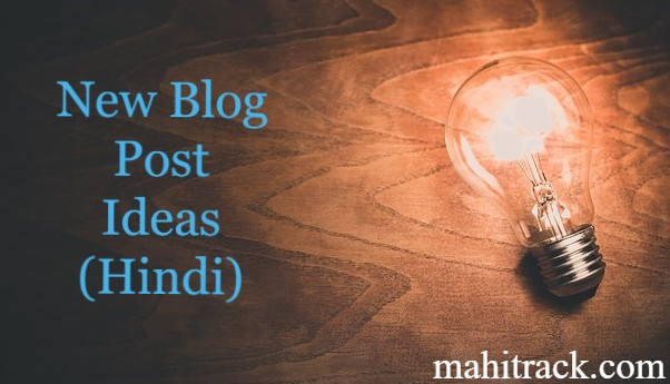 new blog post ideas in hindi, new blog post topics hindi