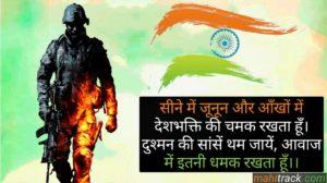 15 August ki Shayari in Hindi | स्वतंत्रता दिवस पर शायरी 2019