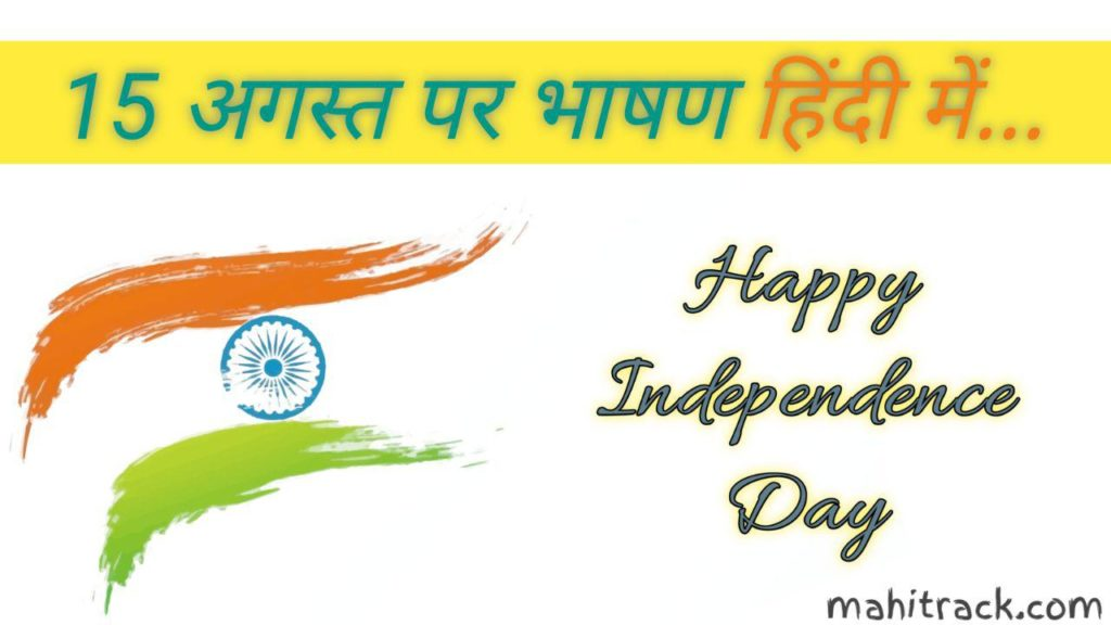 15 August par Speech, 15 August Par Bhashan Hindi Me, 15 august speech in hindi