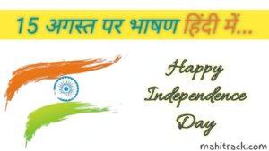 स्वतंत्रता दिवस 15 अगस्त पर भाषण | 15 August Speech in Hindi 2019