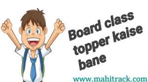 ऐसे बनें बोर्ड कक्षा में टॉपर