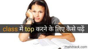क्लास में टॉप करने के लिए कैसे पढ़ें (Class Me Top Kaise Kare)