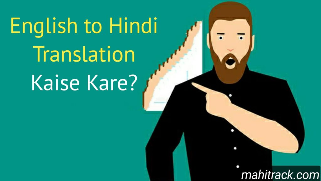 english ko hindi me translate kaise kare, english ko hindi me kaise badle, english ko hindi karne wala apps