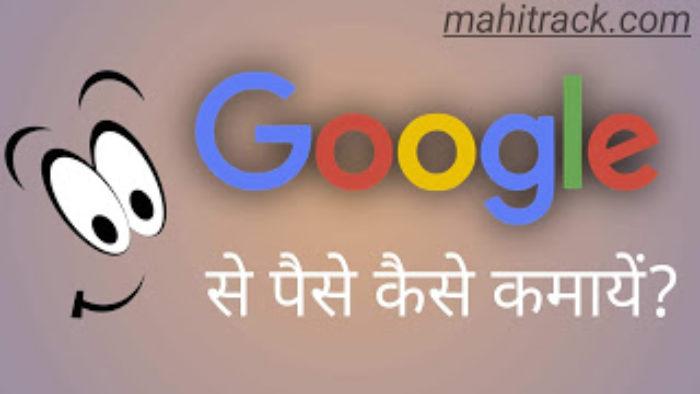 ये है गूगल से पैसे कमाने के 4 बेस्ट तरीके
