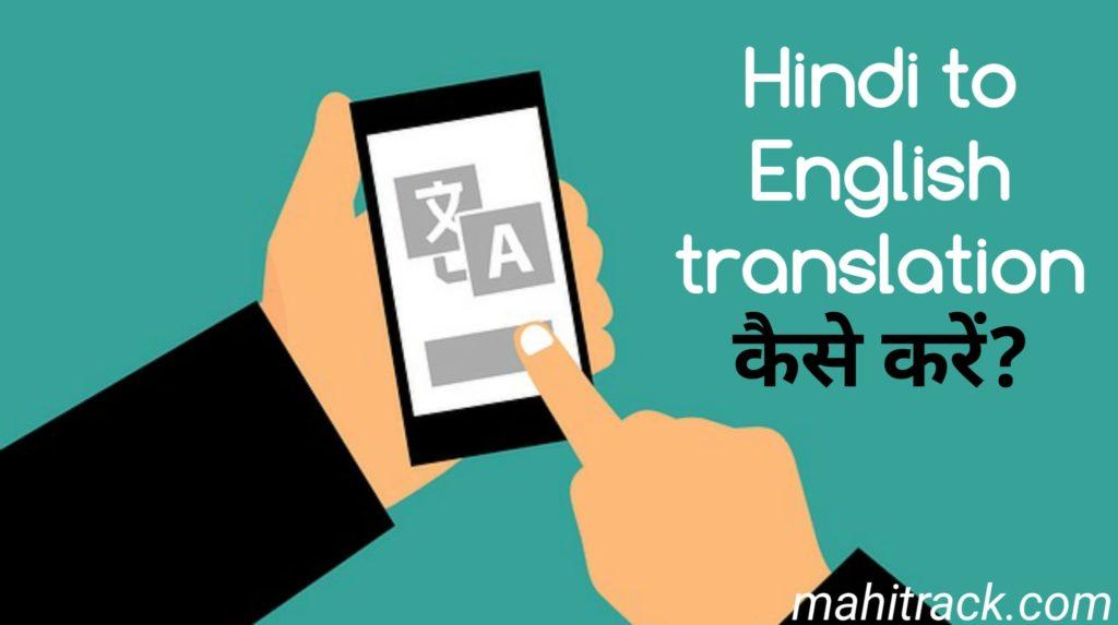 hindi ko english me translate kaise kare, hindi se english me translation kaise kare, hindi se english me translate karna hai, hindi ko english me badle