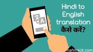 हिंदी का इंग्लिश में अनुवाद कैसे करें (Translate Hindi to English)