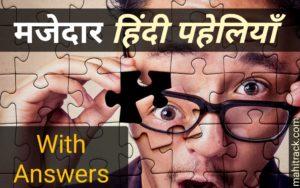 Best Hindi Paheliyan   मज़ेदार पहेलियाँ हिंदी में