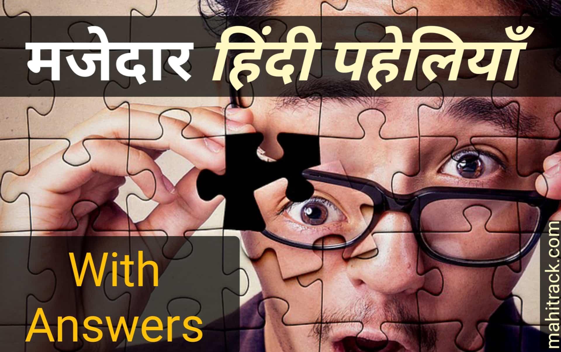 Best Hindi Paheliyan | मज़ेदार पहेलियाँ हिंदी में