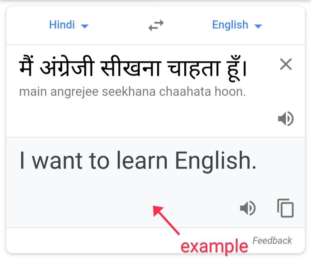 example of hindi to english translation