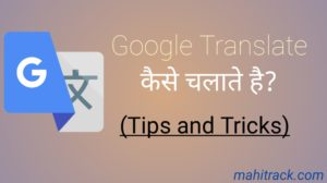 Google Translate Kaise Use Kare (Googl Translate Tips & Tricks in Hindi)
