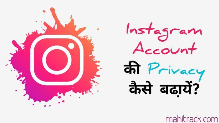 इंस्टाग्राम अकाउंट की प्राइवेसी कैसे बढ़ायें? Instagram Security Tips in Hindi