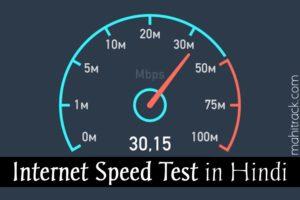 Internet Speed Test कैसे करें (यह कैसे काम करता है)