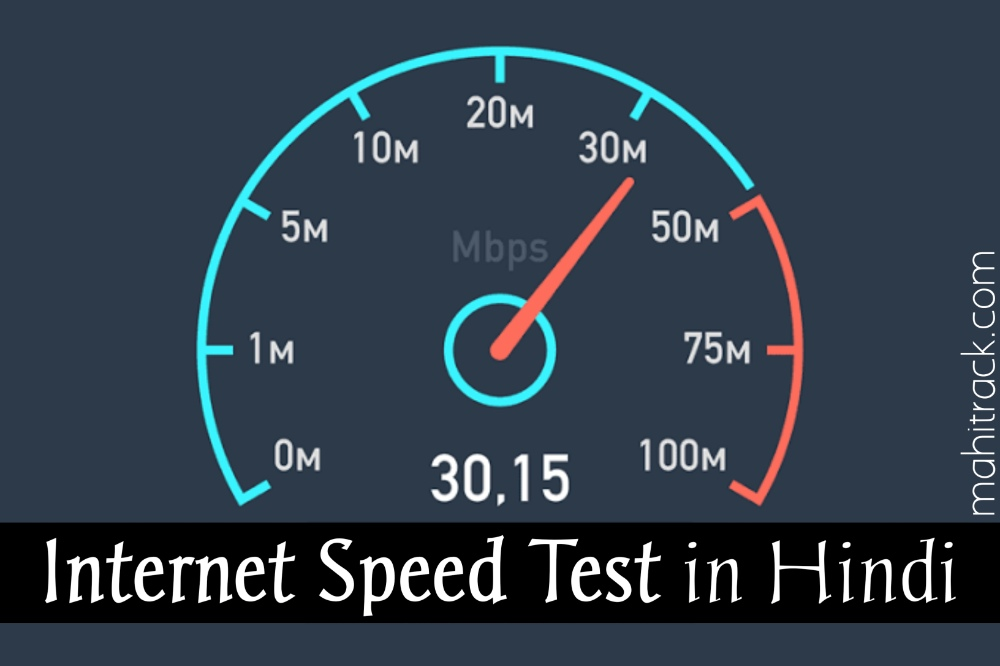 internet speed test kya hai, internet speed test kaise kaam karta hai, internet ki speed kaise check kare