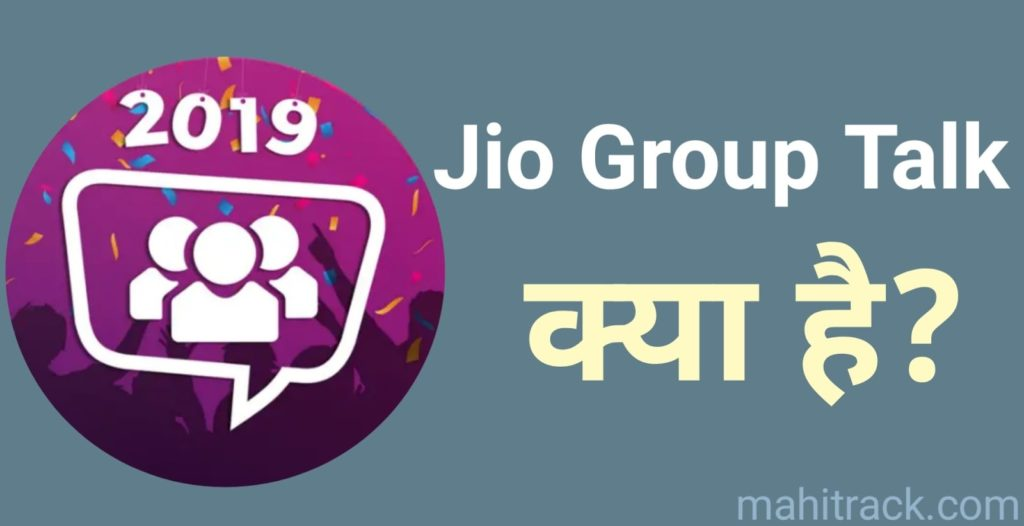 jio group talk kya hai