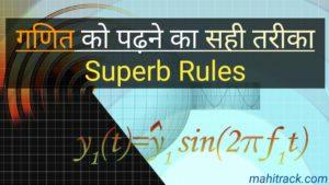गणित को पढ़ने का सही तरीका | How to Study Maths Properly in Hindi
