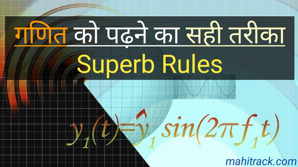 maths me topper kaise bane, maths kaise padhe, how to study maths in hindi