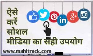 ऐसे करें सोशल मीडिया का सही इस्तेमाल | How to Use Social Media in Hindi