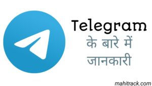 Telegram क्या है और डाउनलोड कैसे करें – Telegram ki Jankari Hindi Me