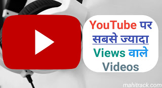 Top 10 most viewed YouTube Videos In Hindi, YouTube par sabse jyada dekhe jane wale videos