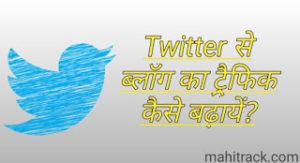 Twitter Se Blog Ki Traffic Kaise Badhaye