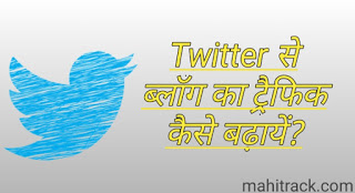 Twitter Se Blog Ki Traffic Kaise Badhaye