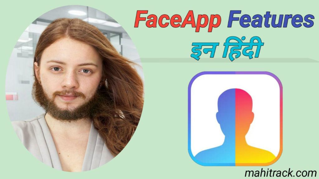 features of faceapp in hindi, faceapp features