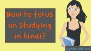 पढ़ाई में ध्यान कैसे लगायें? – Tips to Concentrate on Study in Hindi