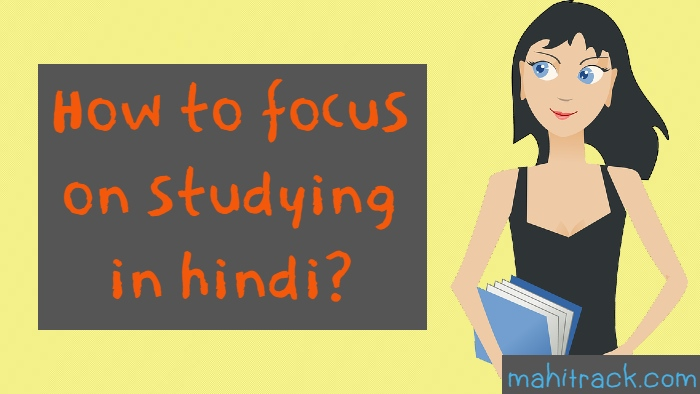 how to concentrate on study in hindi, padhai me man kaise lagaye, padhai me dhyan kaise lagaye