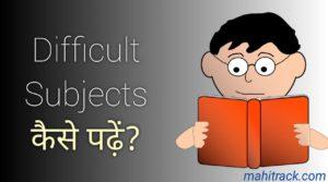 Difficult Subject को Strong कैसे बनायें?