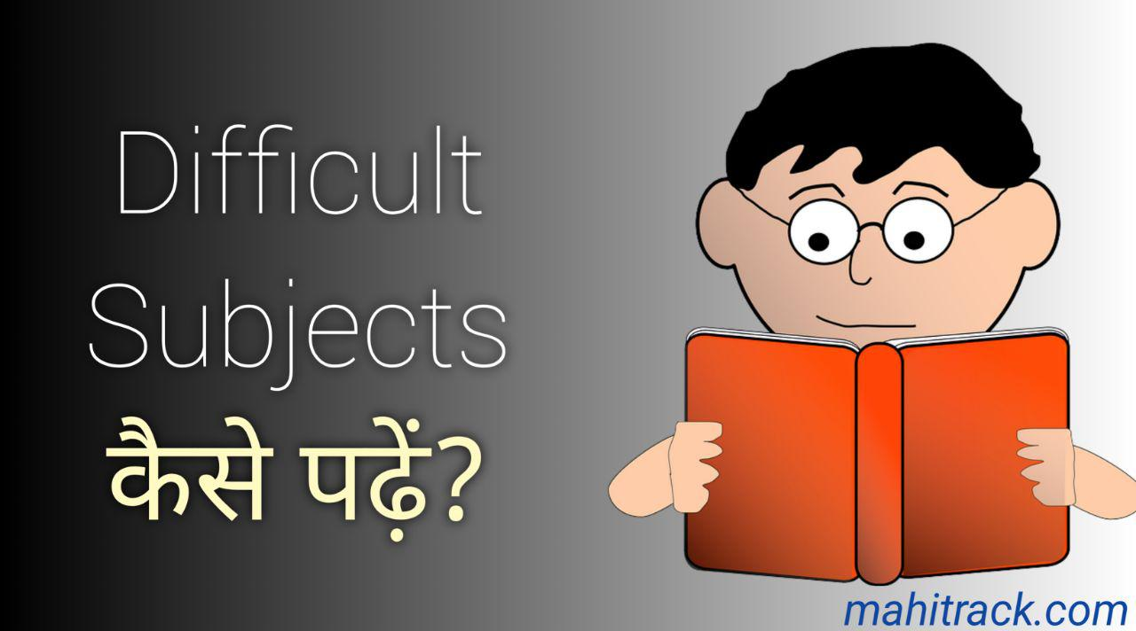 difficult subject kaise padhe, how to study difficult subject in hindi
