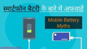Smartphone Battery Myths in Hindi   मोबाइल बैटरी के बारे में अफवाहें