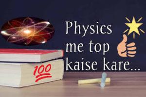फिजिक्स की पढ़ाई कैसे करें | Physics में Topper कैसे बनें?
