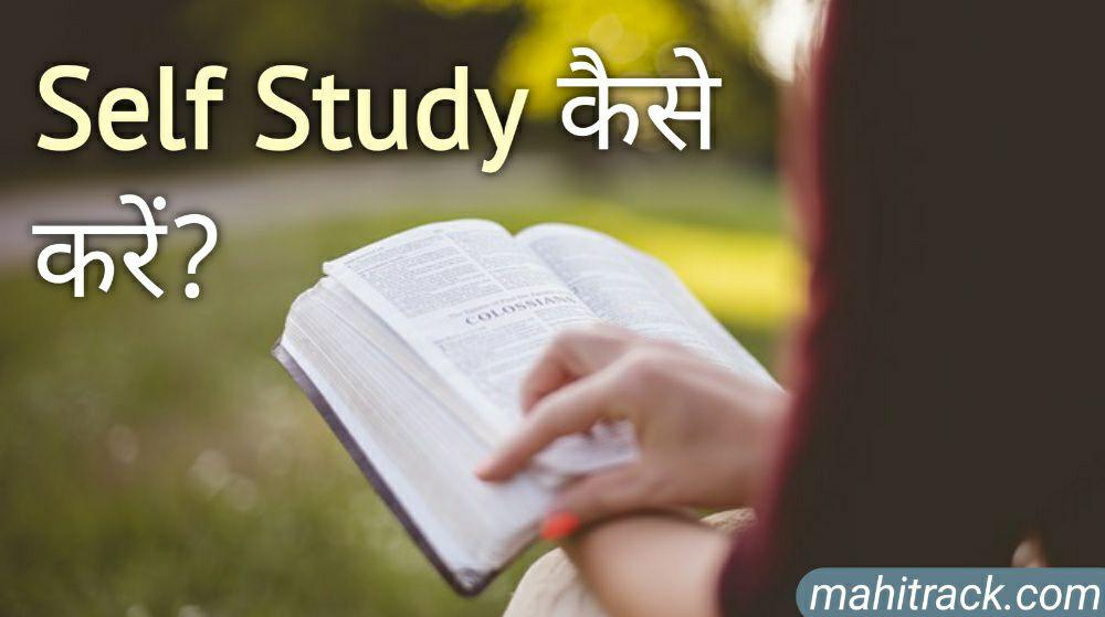 self study kaise kare in hindi, self study tips in hindi, self study ke tarike