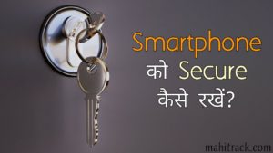 Security Tips for Smartphones in Hindi