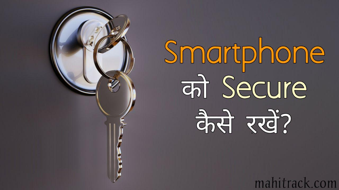 smartphone security tips in hindi