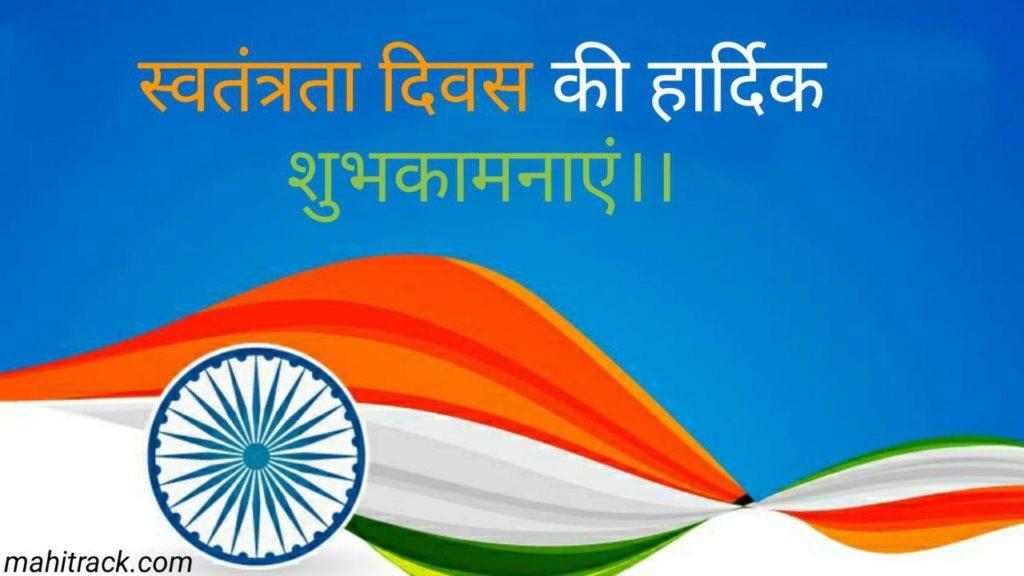 Swatantrata Diwas Ki Hardik Shubhkamnaye Sandesh