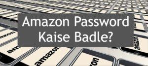 अमेजॉन अकाउंट का पासवर्ड कैसे बदलें – How to Reset/Change Amazon Password in Hindi