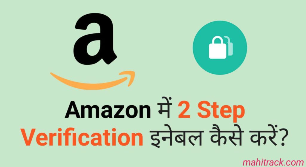 how to enable 2 step verification in amazon in hindi, Amazon account me 2 step verification kaise enable kare