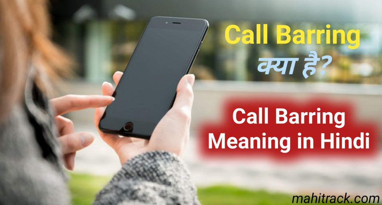call barring meaning in hindi, call barring kya hai, what is call barring in hindi