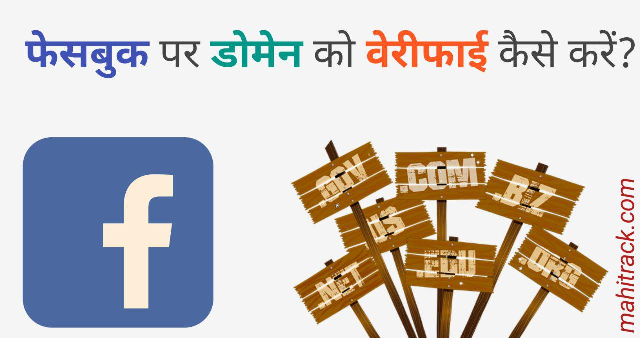 Facebook Domain Verification Kaise Kare