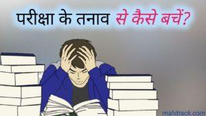 परीक्षा के तनाव से बचने के 6 टिप्स | Exam Stress से कैसे बचें?
