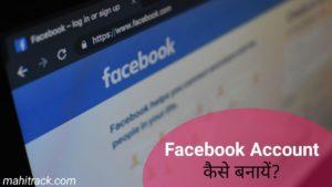 फेसबुक पर अकाउंट कैसे बनायें (और चलायें) – Create Facebook Account