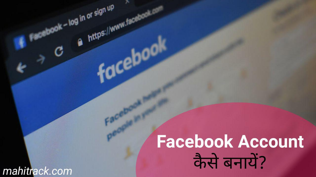 facebook id kaise banaye, facebook account kaise banaye